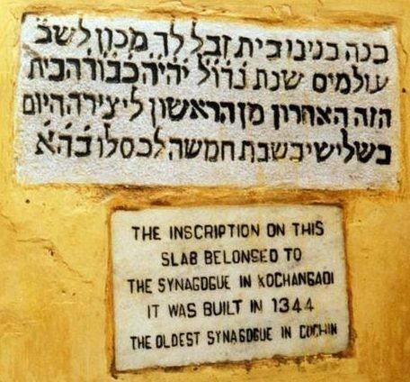 कोचीनमा पाएको यहूदी सभाघरको एक शिलालेख। यो यहाँ निर सयौं वर्ष देखि रहेको छ।